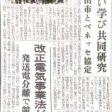 『(埼玉新聞)戸田市とベネッセが協定 新しい学び共同研究』の画像