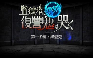 『FGO日記 イベント「復刻:監獄塔に復讐鬼は哭く」 達成でござるッ!』の画像