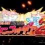 三共「PF戦姫絶唱シンフォギア2」公式ティザーサイト&先行動画公開!新型コロナを上回りTwitterトレンド入りを果たすwwwwww