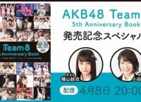 4/8「チーム8 5th Anniversary Book 発売記念SHOWROOM」配信決定!横山結衣、小田えりなが出演!
