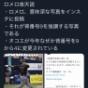 元オリックスロメロ、インスタにて意味深ツイート!!!!!!