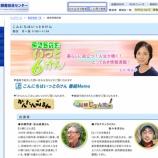 『1月27日(木)NHK「こんにちは いっと6けん」で戸田市の環境問題への取り組みが紹介されます』の画像