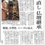 『メディア掲載情報<長門屋さん続報>』の画像