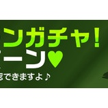 『【カートゥーンウォーズ3】特選キャンペーンのお知らせ』の画像