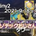 デスティニー2攻略 エキゾチック販売シュール9月18日~タワー。武器マーシレス。防具ガラノールの破片、片目のマスク、ジオマグ。レジェンダリー武器他 入荷 destiny2 XUR