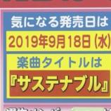 『【AKB48】56thシングル『サステナブル』センターは文春砲の矢作萌夏wwwwww』の画像