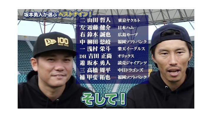 巨人・坂本勇人「現在のNPB最強メンバー考えた!」