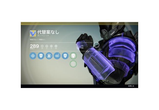 【Destiny】タイタン腕エキゾの代替案無しって強い?【デスティニー】