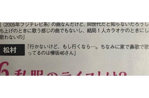 ジャニーズの松村北斗さん、欅坂46ファンを堂々公言……何故女性アイドルはジャニヲタを匂わせただけで炎上してしまうのか?のサムネイル画像