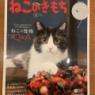 雑誌掲載★ねこのきもち12月号