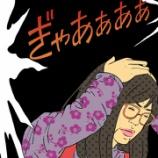 『信じられない!体罰が横行する職場!』の画像