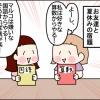 【四年生】夏休みの宿題