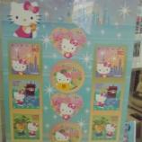 『(小ネタ)キティ切手販売中』の画像