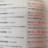 『【英単語】IELTS の単語帳が例文学習に超オススメだと思う理由と勉強方法』の画像