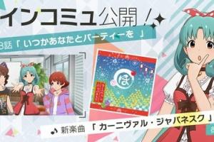 【ミリシタ】メインコミュ第88話公開!徳川まつりの『カーニヴァル・ジャパネスク』が実装!