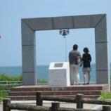 『恋路ヶ浜へ!』の画像