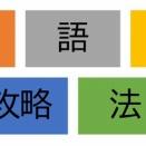 国語の攻略法【塾なし高校受験勉強法】(リマインド記事)