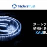 『TradersTrust(トレーダーズトラスト)が、新しいCFD商品「XAUEUR」を追加』の画像