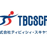 『TBCSCAT大株主齋藤静枝が469,000株を533円で売却』の画像