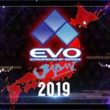 """『最大級格闘ゲームイベント""""EVO Japan 2019""""映像制作の巻』の画像"""