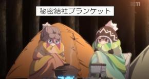 【ゆるキャン△】第7話 感想 ふたりキャンプもいいものだ