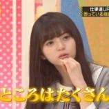『【乃木坂46】齋藤飛鳥が語る梅澤美波の評価がこちら・・・』の画像