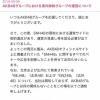 【悲報】AKB48公式、SNH48に最終通告