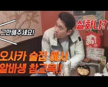 韓国人Youtuber、大阪のお好み焼き店で動画撮影を注意され逆ギレ「大阪で嫌韓される」(動画あり)