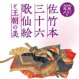 『京都国立博物館 佐竹本三十六歌仙絵と王朝の美  ~2019年11月24日 【情報】』の画像