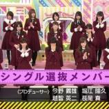 『【乃木坂46】速報!14thシングルセンターは深川麻衣に決定!!!』の画像