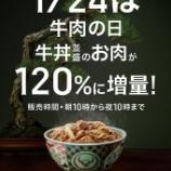 『明日は吉野家の牛丼に決定!1月24日限定!牛丼の肉が1.2倍!』の画像