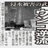 『【残当】関東住みたい街ランキング、武蔵小杉が20位までに陥落してしまうwwwww』の画像