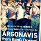 おはようございます!!  今日は…  Argonavis 2...