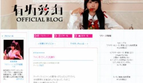 有坂愛海さんが十年来のファンの死を悼み追悼ライブ、海外からも称賛の声