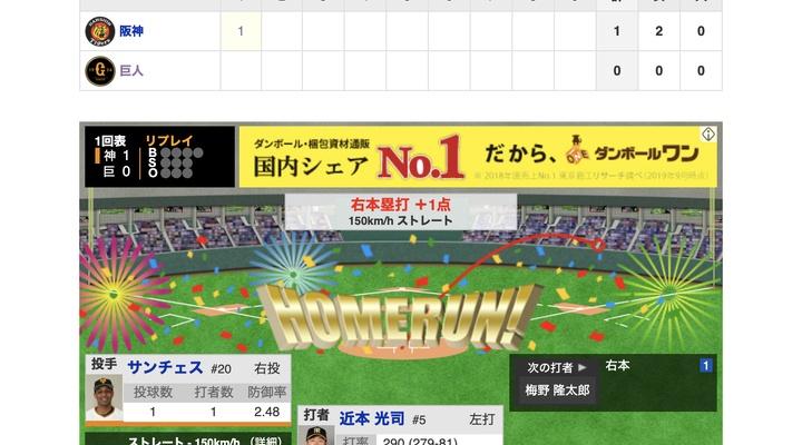 【実況】<巨人×阪神 16回戦> 先発サンチェス、近本に先頭打者HRを浴びる…【巨0-1神】