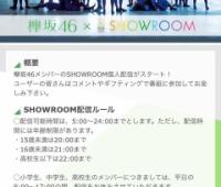 【欅坂46】みんなSHOWROOM全部見るの?
