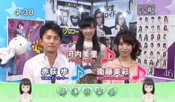 開運音楽堂 11/23実況まとめ【衛藤美彩】