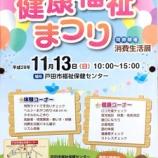 『明日11月13日(日)に戸田市で行われるイベントをまとめてご紹介!』の画像