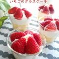 糖質オフ・いちごのグラスケーキ