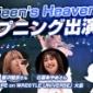 / 👼#TeensHeaven がノア川崎のリングに再び降臨...