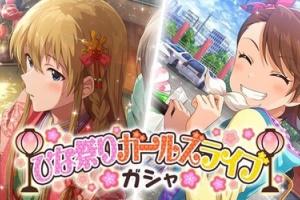 【ミリシタ】本日15時から「ひな祭りガールズライブガシャ」開催!SSR海美、SSR亜美、SR育登場!