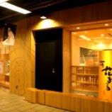 『JAL×はんつ遠藤コラボ企画【札幌編】1日め・寿司(花まる)』の画像