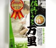 『小関舞のラーメンが300万食以上売れてるらしい』の画像