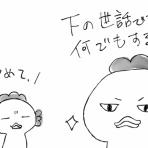 母のすい臓がん闘病記(漫画)