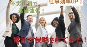 『【企業の奴隷】不労所得で会社に依存しない賢い逃げ道を作る』の画像