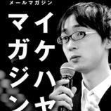 『100万PV・イケダハヤト氏に聞く「Blogマーケティングで最も大切にしたいポイント」』の画像