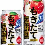 『【新商品】『アサヒもぎたて期間限定まるごと搾りりんご』』の画像