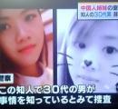 スーツケースに中国籍の姉妹の遺体、監禁容疑で30代男を逮捕