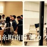 『(続々)朝カフェの会』の画像