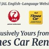『【JAL英語版サイト限定】タイムズレンタカー40%OFFキャンペーンやってます。』の画像